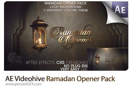 دانلود پروژه آماده افترافکت اینترو ماه رمضان به همراه فایل آموزشی از ویدئوهایو - Videohive Ramadan Opener Pack After Effects Template