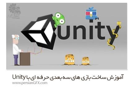 دانلود آموزش ساخت بازی های سه بعدی حرفه ای با Unity از یودمی - Udemy Unity Game Development Make Professional 3D Games