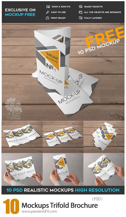 دانلود 10 موکاپ لایه باز بروشورهای سه لت تجاری - 10 PSD Mockups Trifold Brochure