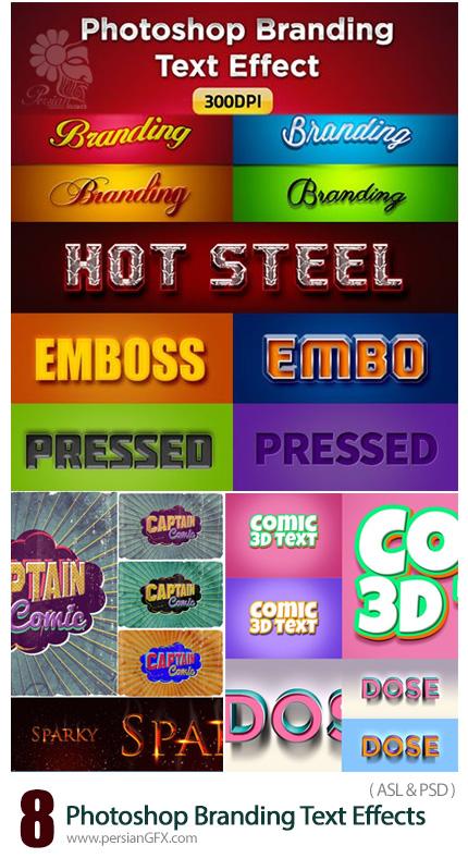 دانلود استایل فتوشاپ با 8 افکت لایه باز متن - 8 Photoshop Branding Text Effects