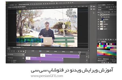 دانلود آموزش ویرایش ویدئو در فتوشاپ سی سی از Pluralsight - Pluralsight Photoshop CC Video Editing
