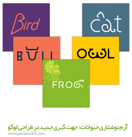 آرم نوشتاری حیوانات: یک جهت گیری جدید در طراحی لوگو