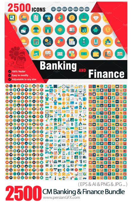 دانلود 2500 تصویر وکتور آیکون های بانکی و امور مالی، پول، کارت اعتباری، بانک و ... - CM Banking And Finance Bundle Pack
