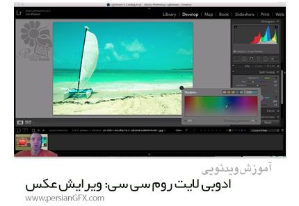 دانلود آموزش ادوبی لایت روم سی سی: ویرایش عکس از Skillshare - Skillshare Adobe Lightroom CC: Complete Photo