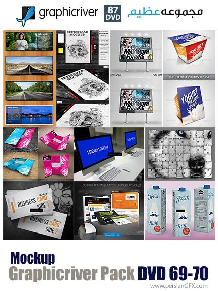 دانلود مجموعه تصاویر لایه باز گرافیک ریور - موکاپ طراحی وب و بسته بندی و تبلیغاتی و ... - دی وی دی 69 و 70