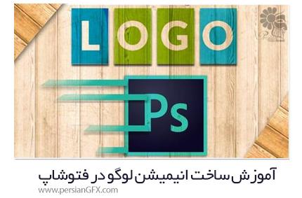 دانلود آموزش ساخت انیمیشن لوگو در فتوشاپ: متحرک سازی لوگوهای معروف از یودمی - Udemy Logo Animation In Photoshop Animate World Famous Logos