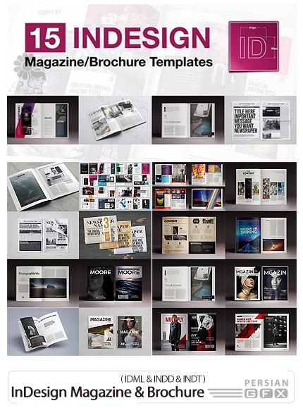 دانلود 15 قالب آماده مجله و بروشور تجاری با فرمت ایندیزاین - 15 InDesign Magazine And Brochure Templates