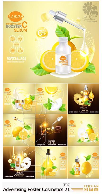 دانلود تصاویر وکتور پوسترهای تبلیغاتی لوازم آرایشی - Advertising Poster Concept Cosmetics Vector 21