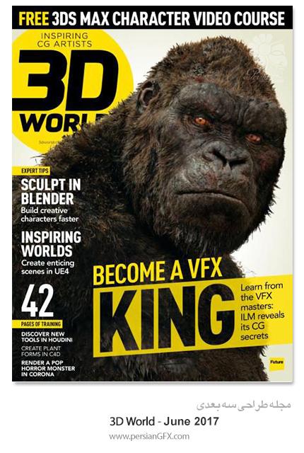 دانلود مجلات آموزش طراحی سه بعدی - 3D World - June 2017