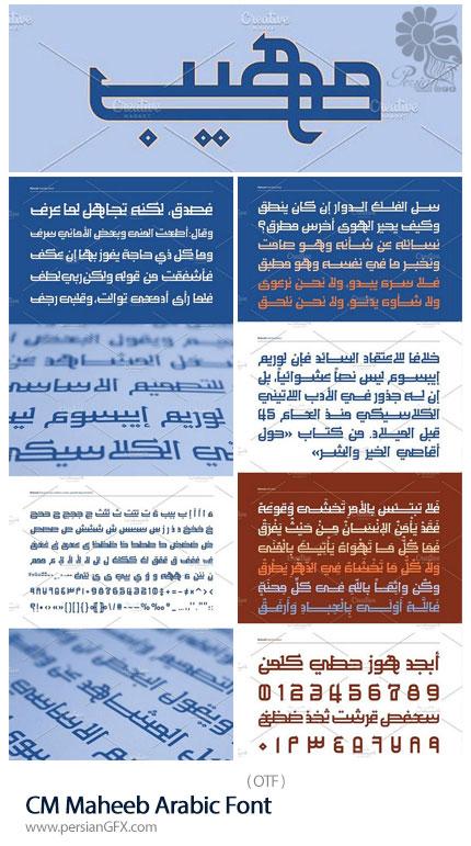دانلود فونت عربی مهیب - CM Maheeb Arabic Font