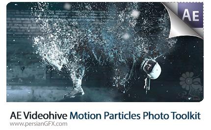 دانلود پروژه آماده افترافکت ایجاد افکت ذرات ریز پراکنده بر روی تصاویر به همراه آموزش ویدئویی از ویدئوهایو - Videohive Motion Particles Photo Toolkit AE Templates