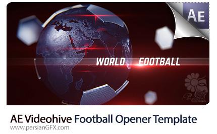 دانلود پروژه آماده افترافکت اینترو یا تیزر برنامه فوتبال به همراه آموزش ویدئویی از ویدئوهایو - Videohive Football Opener After Effects Templates