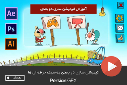 آموزش انیمیشن سازی دو بعدی به سبک حرفه ای ها از صفر تا صد همراه با صداگذاری در افتر افکت به زبان فارسی