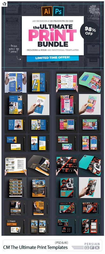 دانلود مجموعه بزرگ تصاویر لایه باز و وکتور بروشورهای تجاری متنوع به همراه آموزش ویدئویی - CreativeMarket The Ultimate Print Templates Bundle