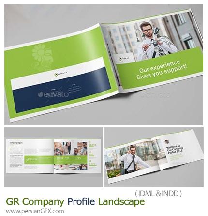 دانلود تصاویر لایه باز فلایر های تبلیغاتی متنوع - GR Company Profile Vol2 Landscape