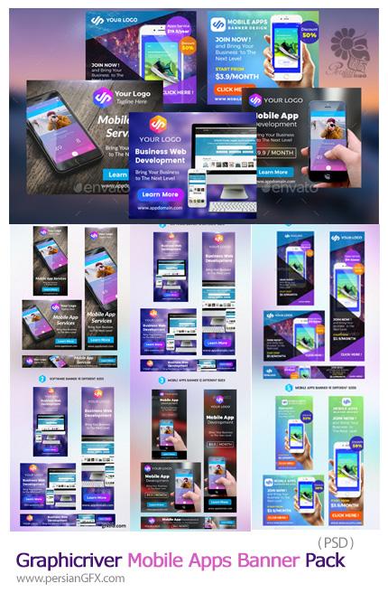 دانلود تصاویر لایه باز قالب آماده بنر نرم افزار موبایل از گرافیک ریور - Graphicriver Mobile Apps Banner Pack