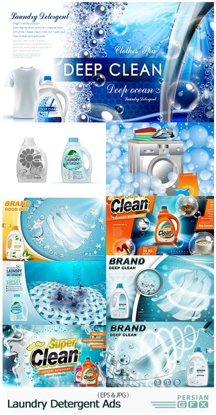 دانلود تصاویر وکتور پوستر های تبلیغاتی مواد شوینده لباسشویی - Laundry Detergent Ads