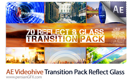 دانلود پروژه آماده افترافکت قالب آماده ترانزیشن های شیشه ای و منعکس کننده به همراه آموزش ویدئویی از ویدئوهایو - Videohive Transition Pack Reflect N Glass After Effe