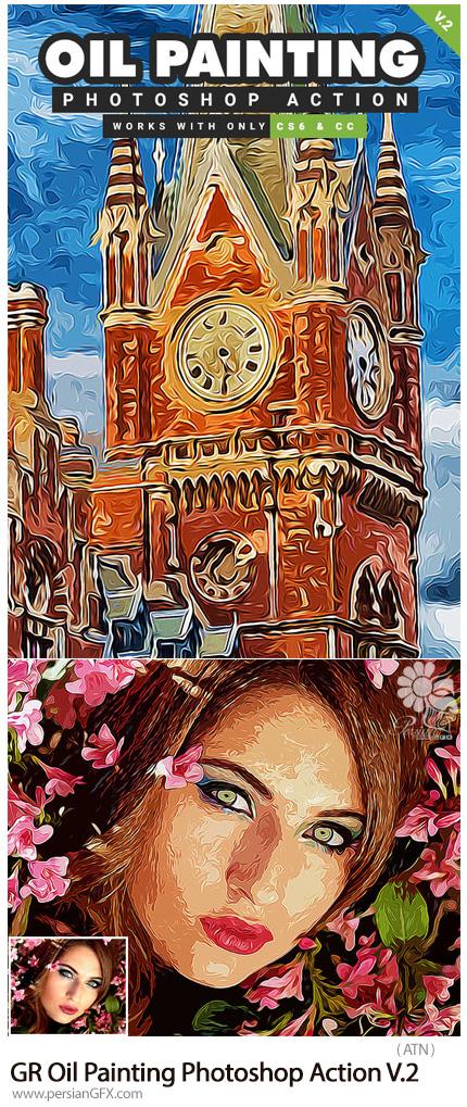 دانلود اکشن فتوشاپ تبدیل تصاویر به نقاشی رنگ روغن از گرافیک ریور - Graphicriver Oil Painting Photoshop Action V2