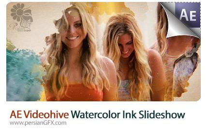 دانلود پروژه آماده افترافکت اسلاید شو تصاویر با افکت آبرنگی و پاشیدن جوهر از ویدئوهایو - Videohive Watercolor Ink Slideshow After Effects Templates