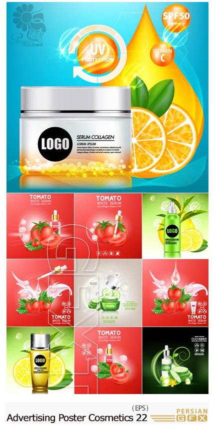 دانلود تصاویر وکتور پوسترهای تبلیغاتی لوازم آرایشی - Advertising Poster Concept Cosmetics Vector 22