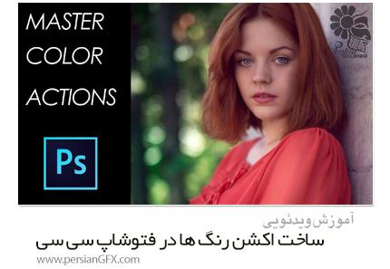 دانلود آموزش ساخت اکشن تنظیم رنگ ها در فتوشاپ سی سی از Skillshare - Skillshare Photoshop CC: Master Color Action