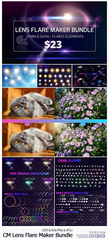 دانلود مجموعه تصاویر وکتور افکت های نورانی متنوع، نور خورشید، ستاره نورانی، اشکال نورانی، اشعه های نورانی و ... - CM Lens Flare Maker Bundle Stars Suns