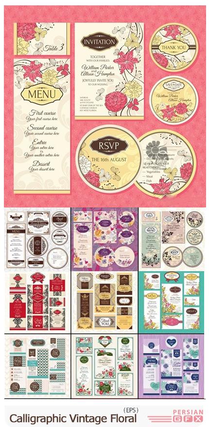 دانلود 45 تصویر وکتور قالب آماده کارت دعوت های متنوع عروسی گلدار - Calligraphic Vintage Floral Wedding Cards Collection