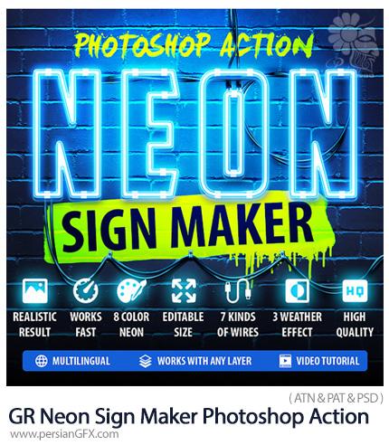دانلود اکشن فتوشاپ ساخت تابلوی نئون به همراه آموزش ویدئویی از گرافیک ریور - Graphicriver Neon Sign Maker Photoshop Action