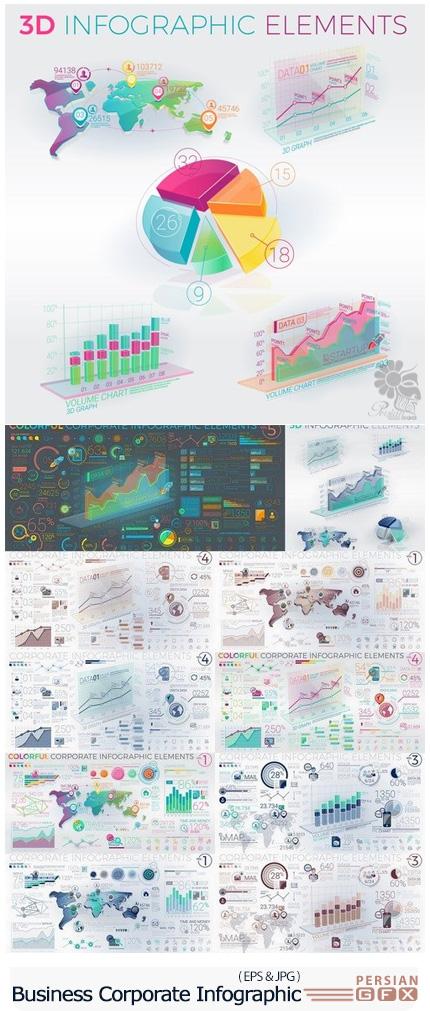 دانلود مجموعه تصاویر وکتور عناصر طراحی نمودارهای اینفوگرافیکی سه بعدی - Business Corporate Infographic Elements
