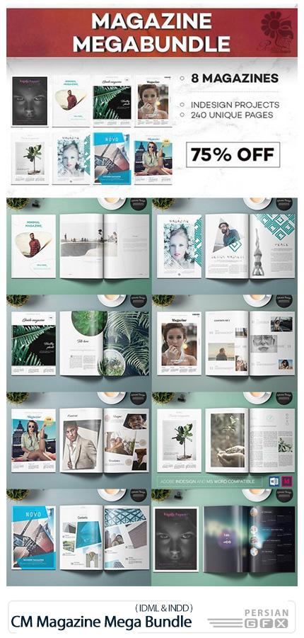 دانلود مجموعه قالب آماده مجلات متنوع با فرمت ایندیزاین - CM Magazine Mega Bundle