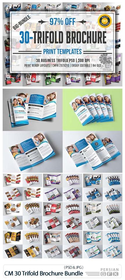 دانلود 30 قالب لایه باز بروشورهای سه لت متنوع تجاری، ورزشی، رستوران، املاک و ... - CM 30 Trifold Brochure Bundle