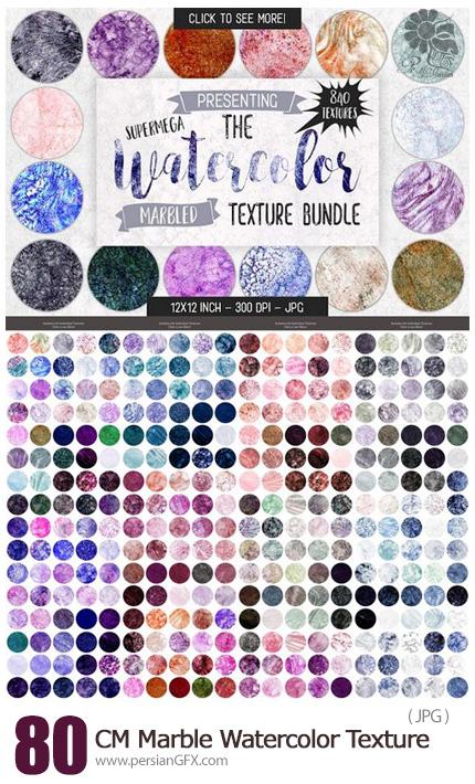 دانلود مجموعه بزرگ تکسچر آبرنگی متنوع - CM Marble Watercolor Texture Big Bundle