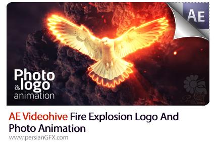 دانلود پروژه آماده افترافکت ساخت لوگو و تصاویر متحرک با افکت انفجار آتش به همراه آموزش ویدئویی از ویدئوهایو - Videohive Fire Explosion Logo And Photo Animation After