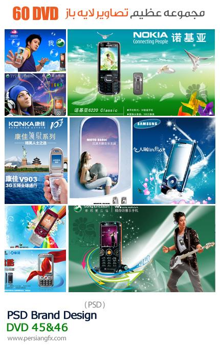 دانلود مجموعه تصاویر لایه باز تجاری تلفن همراه - دی وی دی 45 و 46