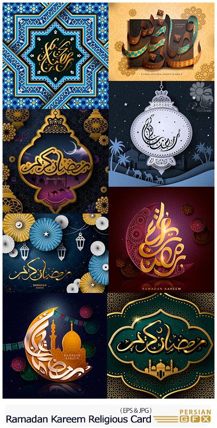 دانلود تصاویر وکتور قالب آماده کارت های تزئینی ماه مبارک رمضان - Ramadan Kareem Religious Stylish Modern Decorations Card