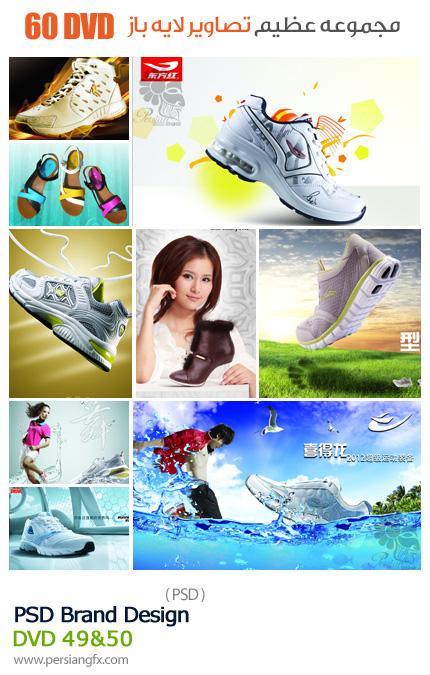 دانلود مجموعه تصاویر لایه باز تجاری کفش - دی وی دی 49 و 50