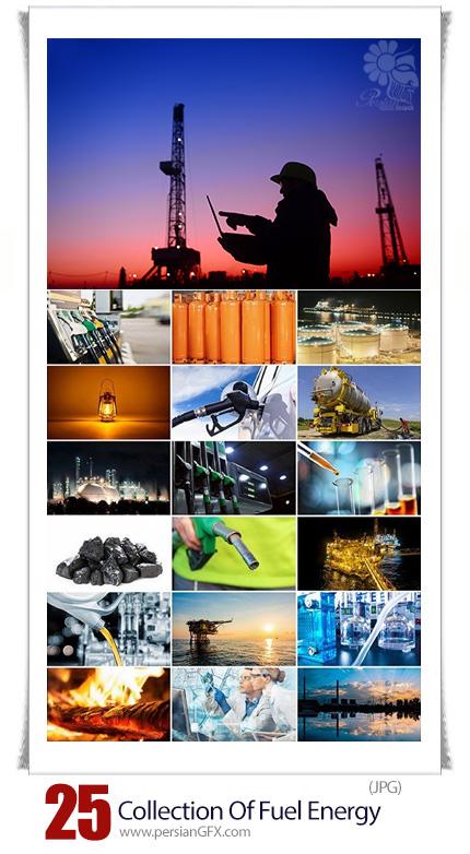 دانلود تصاویر با کیفیت منابع سوخت های طبیعی، گاز، بنزین، نفت، روغن - Collection Of Fuel Energy