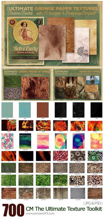 دانلود مجموعه بزرگ تکسچر متنوع گرانج، آجری، آبرنگی، طرح دار، چوبی، کاغذی و ... با کیفیت بالا - CM The Ultimate Texture Toolkit
