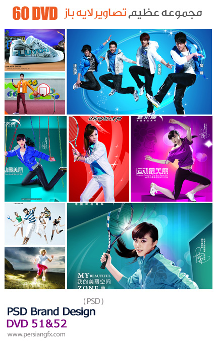 دانلود مجموعه تصاویر لایه باز تجاری کفش و ورزش - دی وی دی 51 و 52