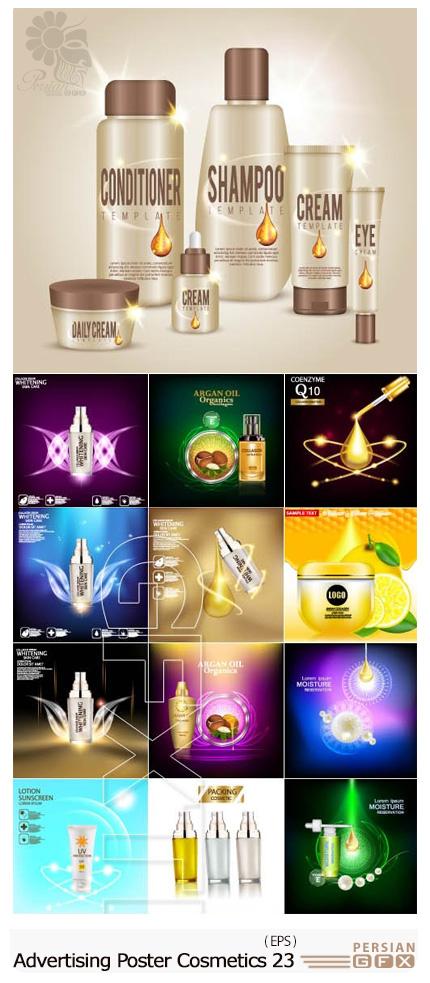 دانلود تصاویر وکتور پوسترهای تبلیغاتی لوازم آرایشی - Advertising Poster Concept Cosmetics Vector 23