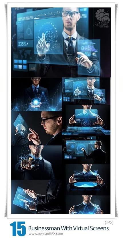 دانلود تصاویر با کیفیت تجارت پیشرفته با صفحه نمایش مجازی -  Businessman With Virtual Screens