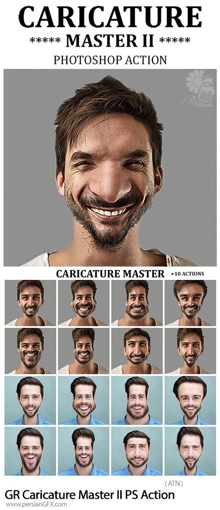 دانلود اکشن فتوشاپ تبدیل تصاویر به کاریکاتور به همراه آموزش ویدئویی از گرافیک ریور - GraphicRiver Caricature Photoshop Action
