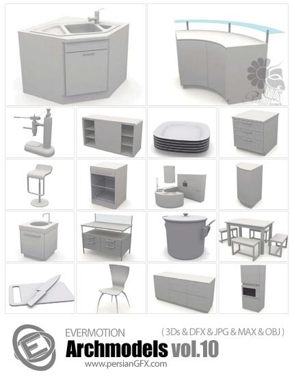 دانلود مدل های آماده سه بعدی آرچ مدل - آیتم ها و وسایل آشپز خانه مانند اجاق گاز، هود، یخچال و فریزر ... - شماره 10- Archmodels Vol 10
