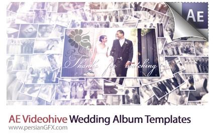 دانلود پروژه آماده افترافکت نمایش آلبوم عروسی به همراه آموزش ویدئویی از ویدئوهایو - Videohive Wedding Album After Effects Templates