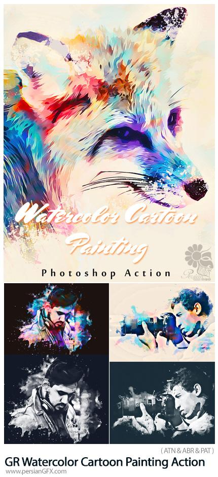 دانلود اکشن فتوشاپ تبدیل تصاویر به نقاشی کارتونی آبرنگی به همراه آموزش ویدئویی از گرافیک ریور - GraphicRiver Watercolor Cartoon Painting Action