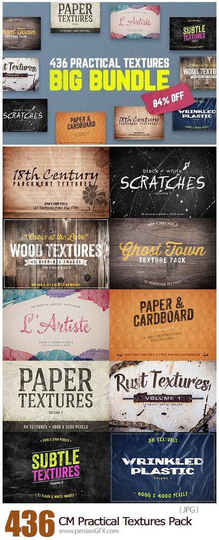 دانلود مجموعه بزرگ 436 تکسچر با کیفیت کاغذی، آبرنگی، زنگ زده، چوبی و ... - CM 436 Practical Textures Pack