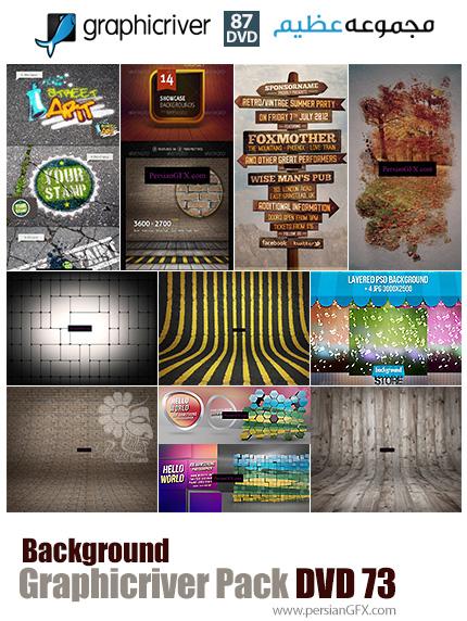 دانلود مجموعه تصاویر لایه باز گرافیک ریور - بک گراند های متنوع - دی وی دی 73