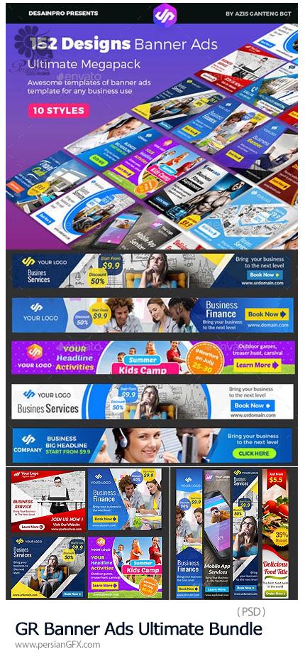 دانلود مجموعه تصاویر لایه باز بنرهای تبلیغاتی متنوع از گرافیک ریور - Graphicriver Banner Ads Ultimate Bundle