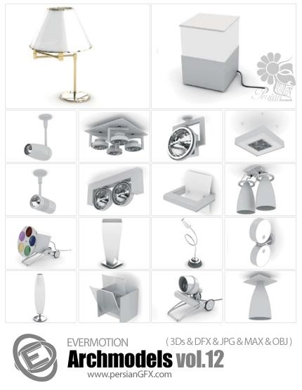 دانلود مدل های آماده سه بعدی آرچ مدل - لوستر، چراغ مطالعه، چراغ، لامپ ... - شماره 12- Archmodels Vol 12